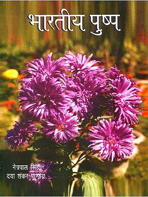 भारतीय पुष्प: Indian Flowers