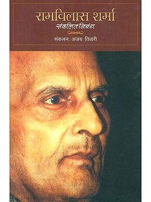 रामविलास शर्मा (संकलित निबंध)- Ramvilas Sharma (Collected Essays)