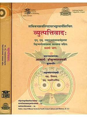व्युत्पत्तिवाद: The Science of Etymology (Set of 2 Volumes)