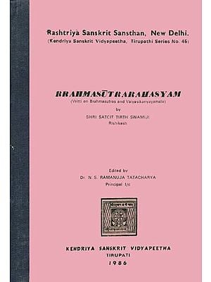 ब्रह्मसूत्ररहस्यम्: Brahma Sutra Rahasyam (Vritti on Brahmasutras and Vaiyasikanyayamala) (An Old and Rare Book)