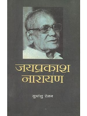 जय प्रकाश नारायण: Jaiprakash Narayan