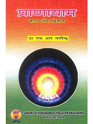 प्राणायाम (कला और विज्ञान) - Pranayama (Art and Science)
