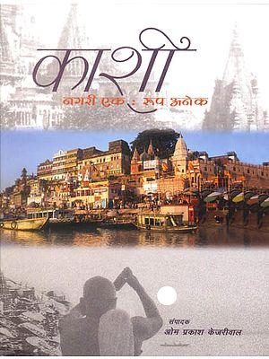 काशी (नगरी एक , रूप अनेक) - Kashi -One City, Many Forms