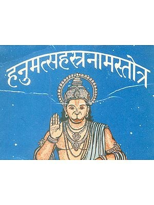 हनुमत्सहस्त्रनामस्तोत्र: Thousand Names of Hanuman Ji