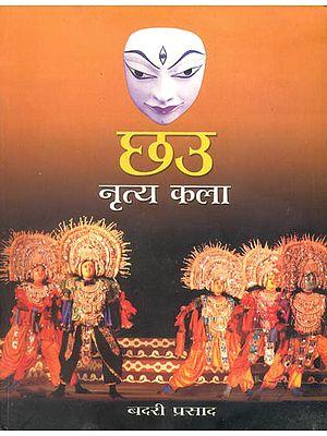 छउ नृत्य कला: Chhau Dance Form