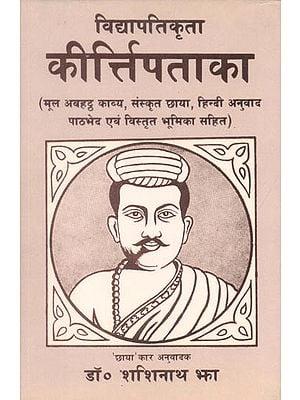 कीर्त्तिपताका: Kirti Pataka of Vidyapati