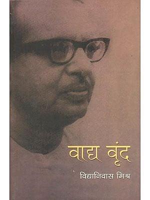 वाद्य वृन्द: Essays by Vidyaniwas Mishra