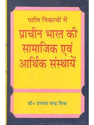 प्राचीन भारत की सामाजिक एवं आर्थिक संस्थाएं: Social and Economic Institutions in The Pali Nikayas