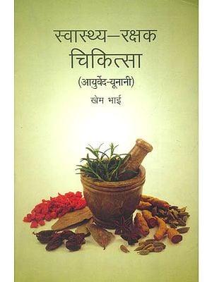 स्वास्थ्य रक्षक चिकित्सा (आयुर्वेद यूनानी) - Remedies for Protecting Health (Unani and Ayurveda)