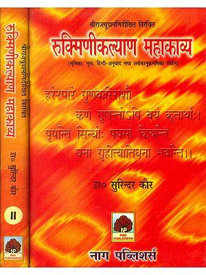 रुक्मिणीकल्याण महाकाव्य: Rukmini Kalyan (Set of 2 Volumes)