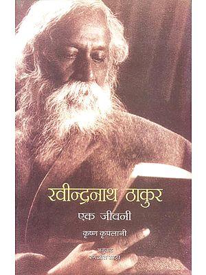 रवीन्द्रनाथ ठाकुर (एक जीवनी): Rabindranath Tagore (A Biography)