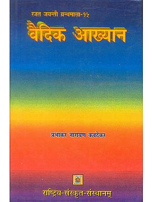 वैदिक आख्यान: Vedic Stories