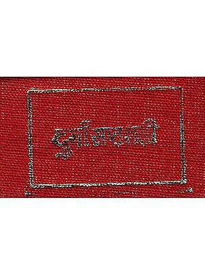 दुर्गासप्तशती: Tabiji Durga Saptashati for Keeping in a Locket
