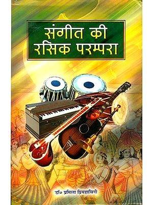 संगीत की रसिक परम्परा: The Rasika Tradition in Music