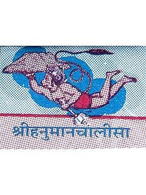 श्रीहनुमान चालीसा: Tabiji Hanuman Chalisa