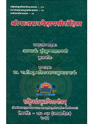 श्रीपाञ्चरात्रवैहायसीसंहिता: Sri Pancaratra Vaihayasi Samhita