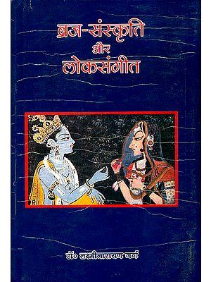 ब्रज-संस्कृति और लोक संगीत: Culture and Folk Music of Vraja