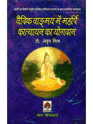 वैदिक वाङ्मय में महर्षि कात्यायन का योगदान: The Contribution of Maharishi Katyayana to Vedic Literature