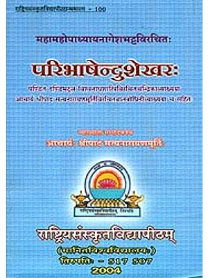 परिभाषेन्दुशेखर: Paribhashendu Sekharah with Chandrika and Balabodhini Commentaries