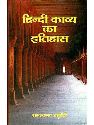 हिन्दी काव्य का इतिहास: The History of Hindi Poetry
