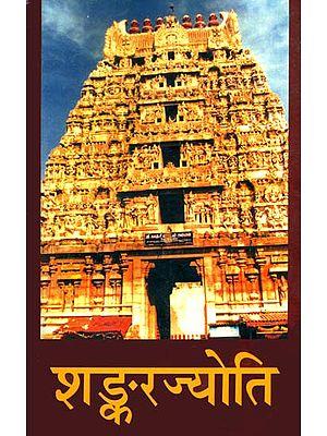 शङ्करज्योति: Shankar Jyoti Life of Shankaracharya