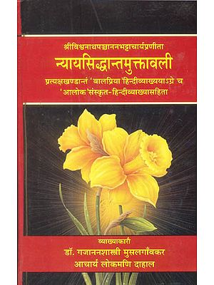न्यायसिध्दान्तमुक्तावली (संस्कृत एवं हिन्दी अनुवाद) - Nyaya Siddhanta Muktavali