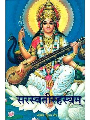 सरस्वतीरहस्यम्: Method of Worshipping Goddess Saraswati