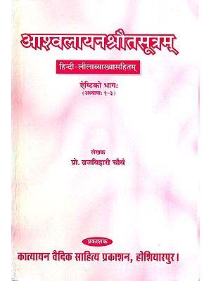 आश्वलायनश्रौतसूत्रम् (अध्याय १-३) - Ashwalayan Shrauta Sutra (Chapters 1-3)