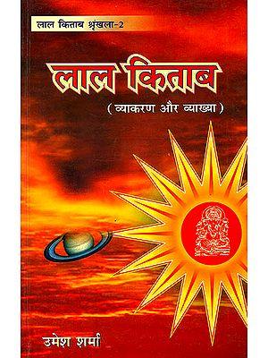 लाल-किताब (व्याकरण और व्याख्या): Lal Kitab (Vyakaran aur Vyakhya)