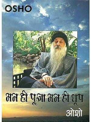 मन ही पूजा मन ही धूप: Mind is Worship....Mind is Incense....