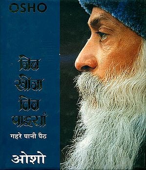 जिन खोजा तिन पाइयां (गहरे पानी पैठ) : Jin Khoja Tin Paaiya (Gahre Pani Paith)