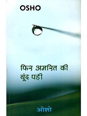 फिर अमरित की बूंद पड़ी: Phir Amrit Ki Bund Pari