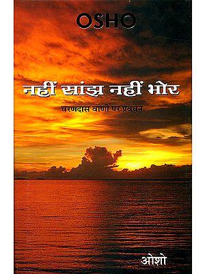 नहीं सांझ नहीं भोर (चरण दास वाणी पर प्रवचन) : Nahin Sanjh Nahin Bhor (Discourse on Charnadas Vani)
