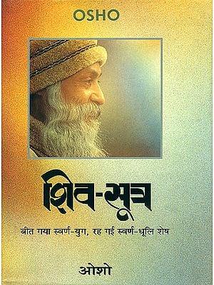 शिव-सूत्र (बीत गया स्वर्ण-युग रह गई स्वर्ण-धूलि शेष): Shiva Sutra