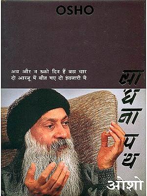 साधना पथ: Sadhana Path