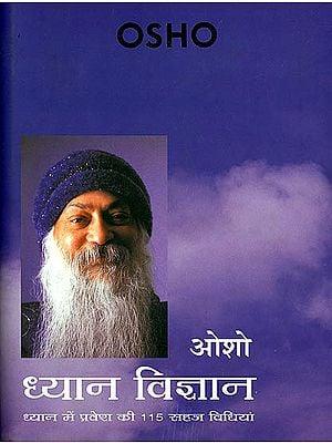 ध्यान विज्ञान (ध्यान में प्रवेश की 115 सहज विधियां): Science of Meditation