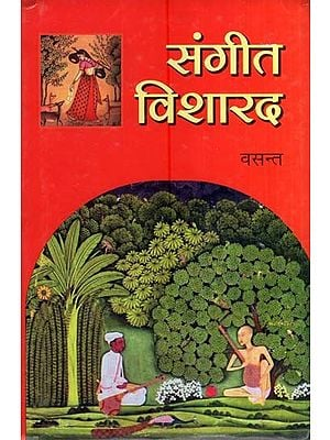 संगीत विशारद: Sangeet Visharad