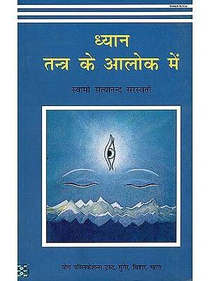 ध्यान तन्त्र के आलोक में: Meditation in The Enlightenment