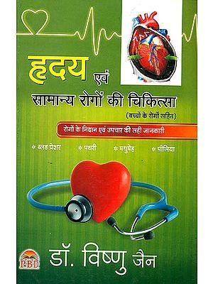 हृदय एवं सामान्य रोगों की चिकित्सा: The Treatment of Heart and Common Diseases
