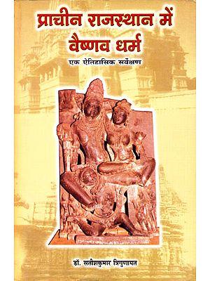 प्राचीन राजस्थान में वैष्णव धर्म: Vaishnava Dharma in Ancient Rajasthan