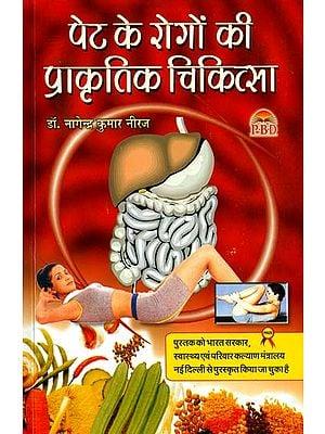 पेट के रोगों की प्राकृतिक चिकित्सा: The Natural Healing of Intestinal Disorders
