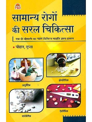 सामान्य रोगों की सरल चिकित्सा (एक ही बिमारी का चार विभिन्न पद्धति द्वारा इलाज): Easy Treatment of Common Diseases