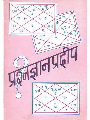 प्रश्नज्ञानप्रदीप केरलीयप्रश्नशास्त्रम् (संस्कृत एवं हिन्दी अनुवाद) - Prashna Jnana Pradeep
