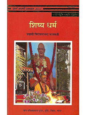 शिष्य धर्म: The Disciple's Dharma