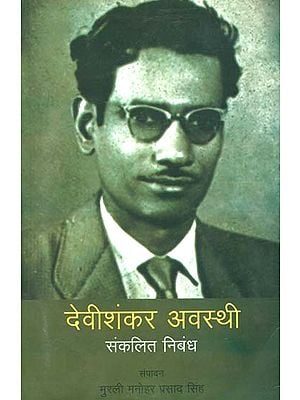 देवीशंकर अवस्थी (संकलित निबंध) - Devishanker Awasthi Collected Essays