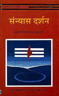 संन्यास दर्शन: A Comprehensive Introduction to Sannayasa