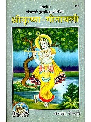 श्रीकृष्ण गीतावली: Sri Krishna Gitavali