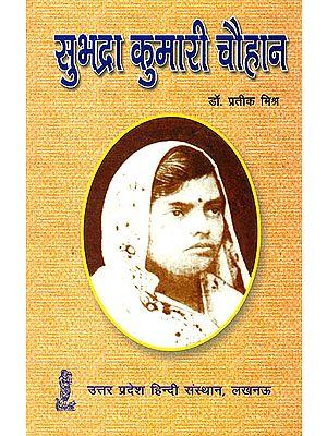 सुभद्रा कुमारी चौहान: Subhadra Kumari Chauhan