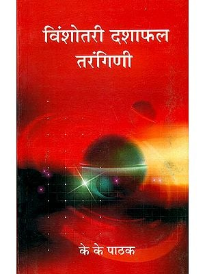 विंशोतरी दशाफल तरंगिणी: Vinshotari Dasaphala Tarangini