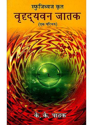 वृह्द्यवन जातक: Vriddhayavana Jataka (An Introduction)